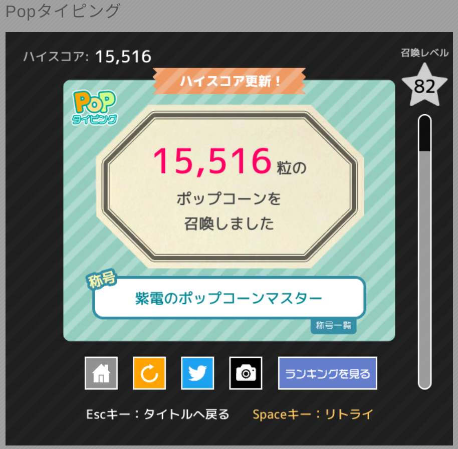 poptyping_result