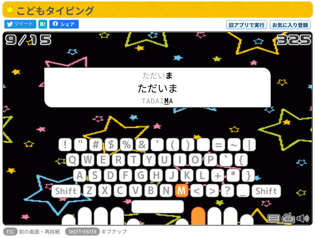 kodomotyping_typing