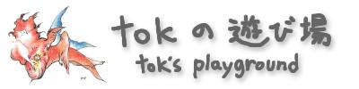 tokの遊び場 - tok's playground