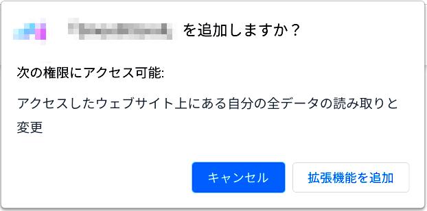 Chrome拡張警告