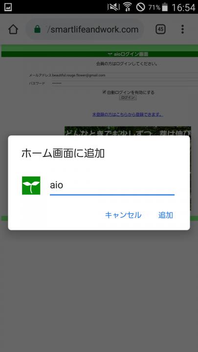 Chromeでホーム画面にショートカットアイコンを作る手順2